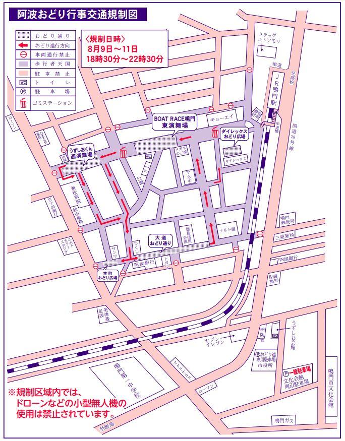 鳴門阿波踊り交通規制マップ