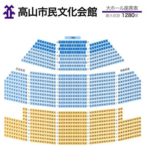 高山市民会館 大ホール座席表