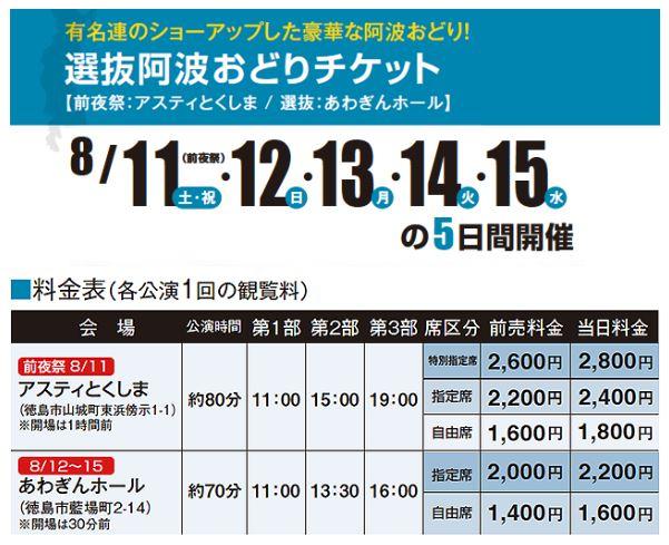 2018選抜阿波踊りチケット