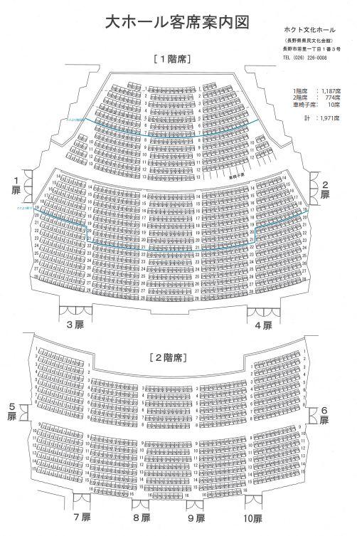 ホクト文化ホールの座席