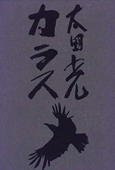太田光カラス本表紙画像