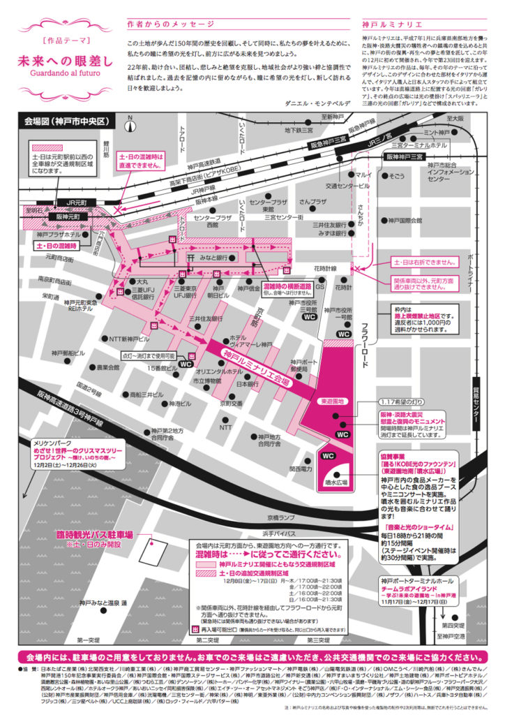 神戸ルミナリエ地図