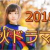 2018秋ドラマイメージ画像