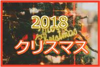 2018クリスマスイメージ画像