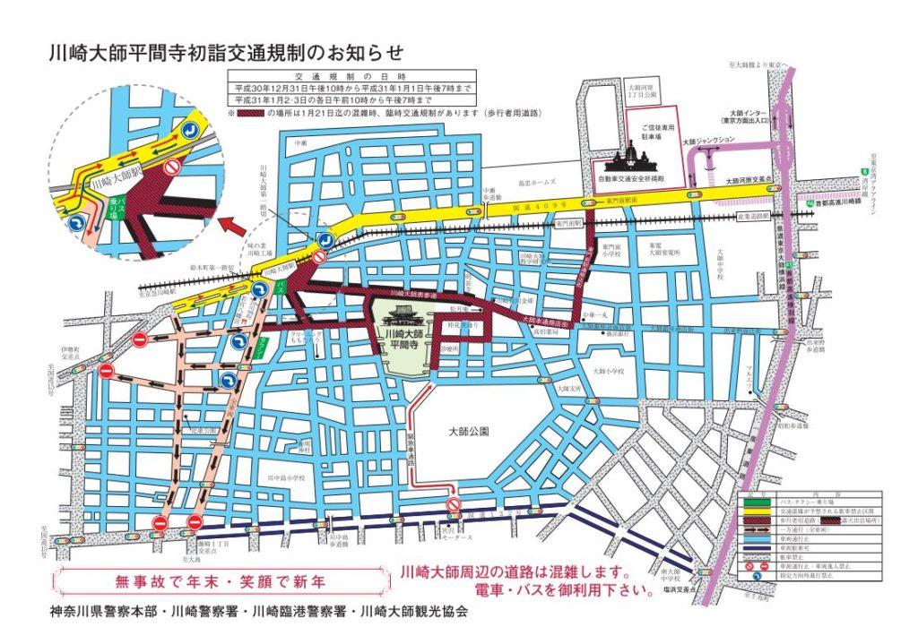 川崎初詣交通規制2019