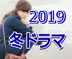 2019冬ドラマイメージ