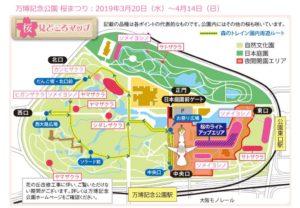 万博記念公園桜まつり桜マップ
