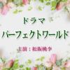 ドラマパーフェクトワールドイメージ画像