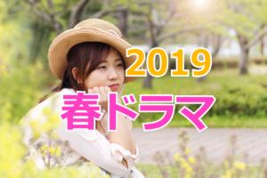 春ドラマイメージ画像